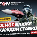 Полети в космос на боевом истребителе МиГ-29