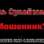 Адель Сулейманов отзыв о каппере