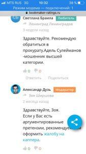 Адель сулейманов отзыв