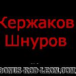 Новые лица БК Леон