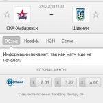 Прогноз на матч СКА-Хабаровск-Шинник 27.02.2018