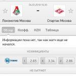 Прогноз на матч Локомотив-Спартак 04.03.2018