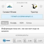 Прогноз на матч Салават Юлаев-Трактор 27.03.2018