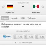 Прогноз на матч Германия-Мексика 17.06.2018