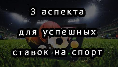 3 аспекта для успешных ставок на спорт