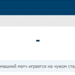 Прогноз на матч Авангард-Динамо Москва 14.11.2018