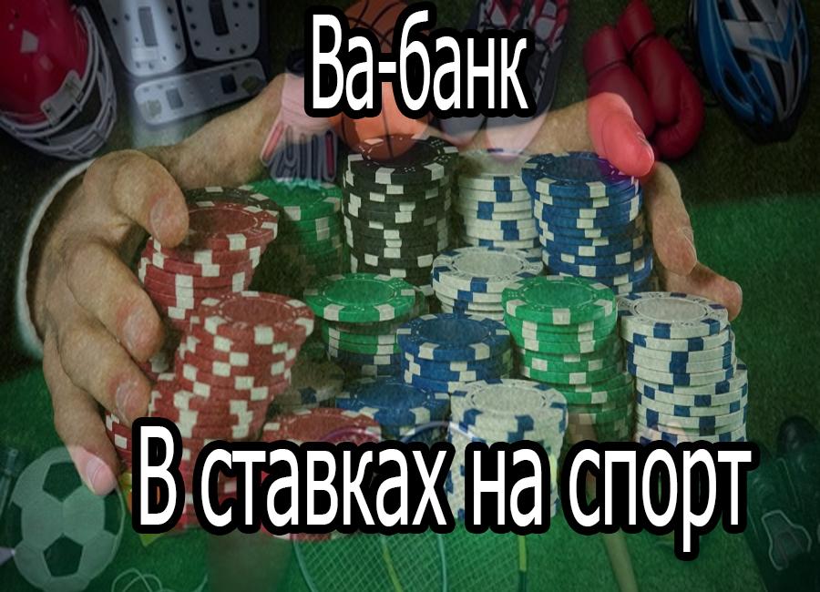 Беттинг Ва-Банк