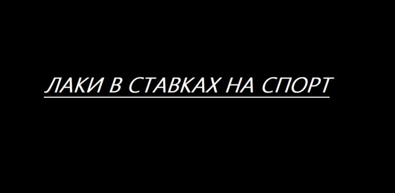"""Система """"Лаки"""" в спортивных ставках"""