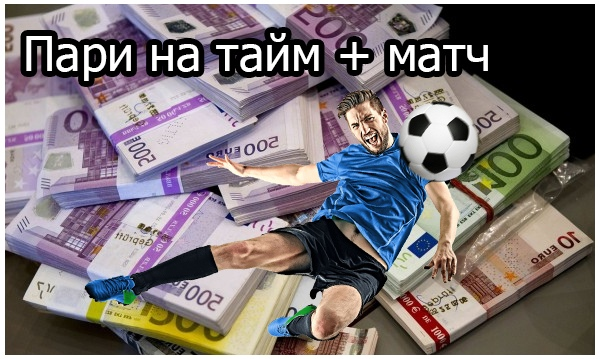 Пари на тайм+матч