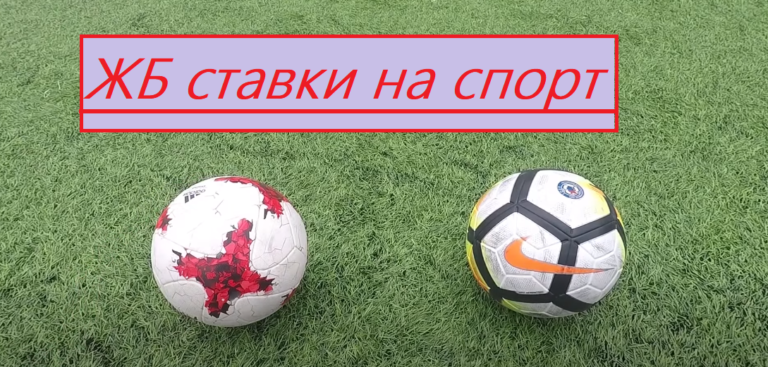 ЖБ ставки на спорт