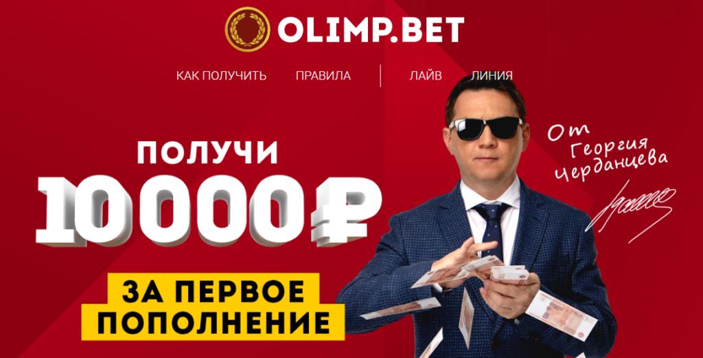 Фрибет БК Олимп