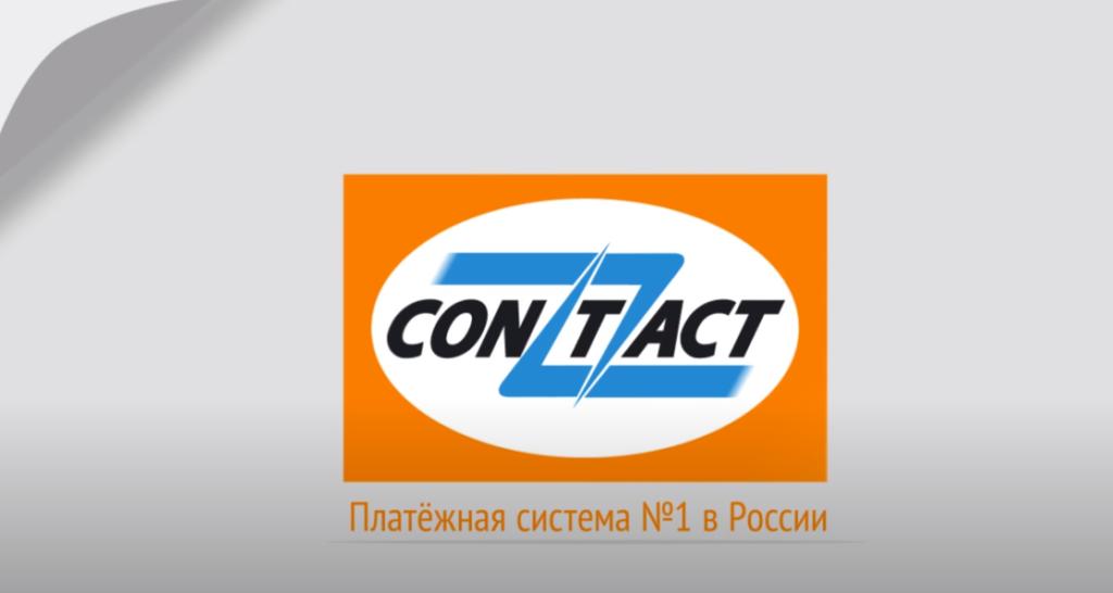 Через систему Contact: