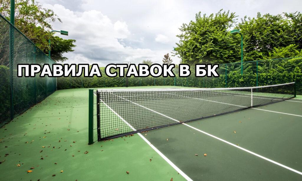 правила бк лига ставок
