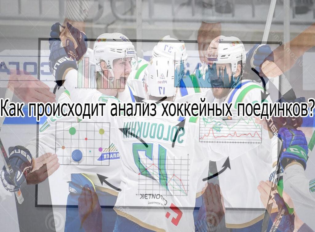 Тотализатор в хоккее