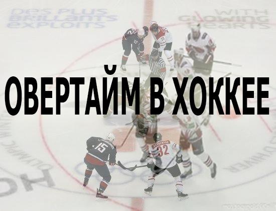 Овертайм в хоккее