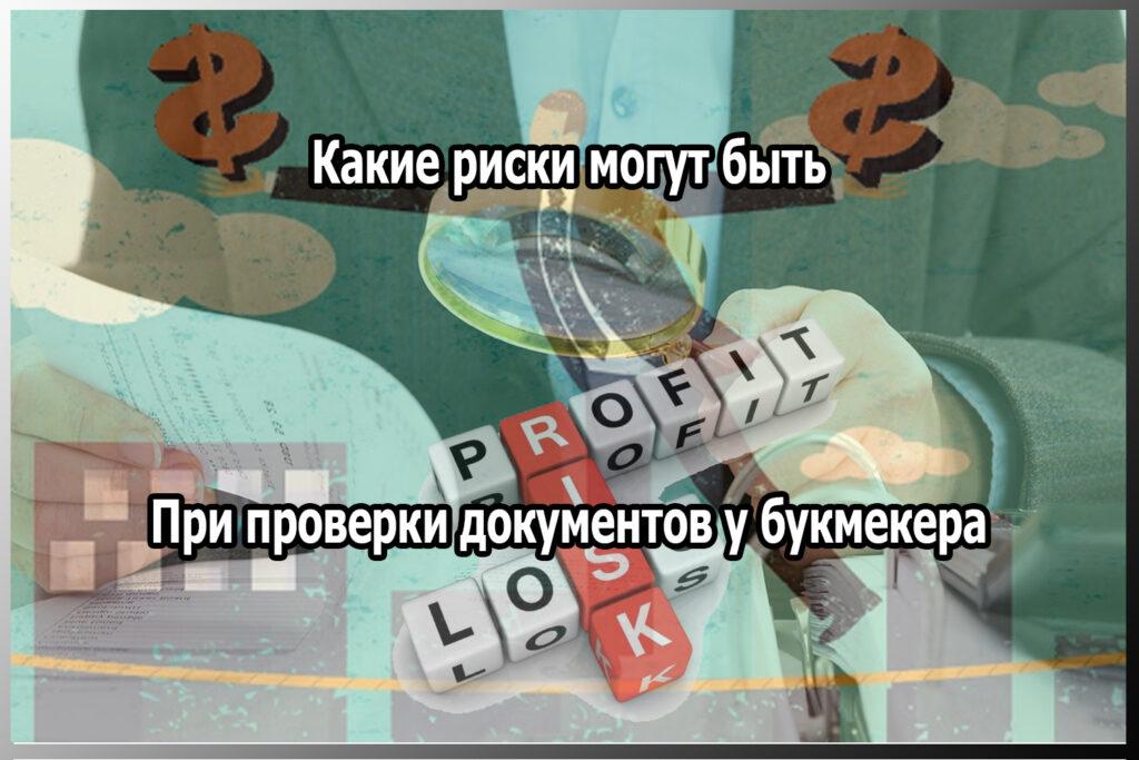 Проверка документов у букмекера