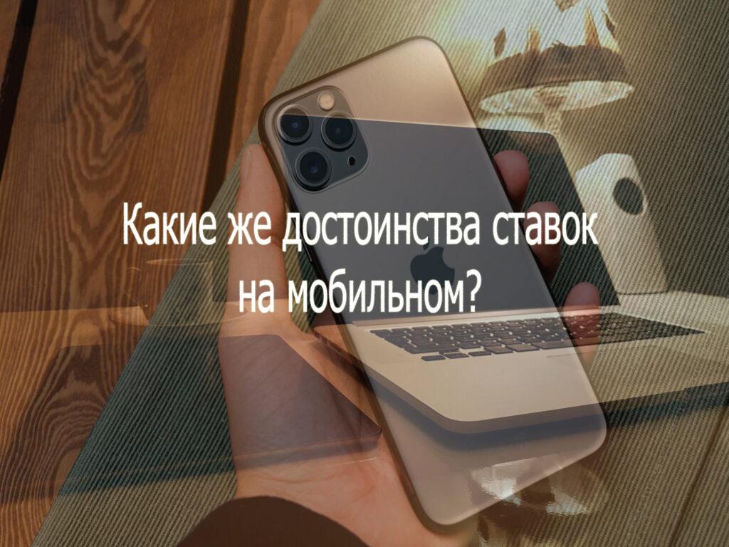 Беттинг со смартфона