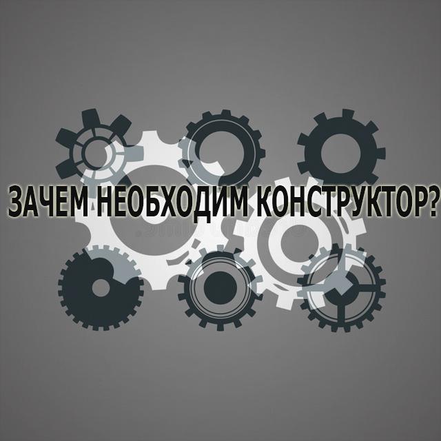 Что такое конструктор ставки?