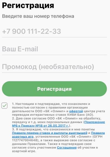 БК Олимп мобильная версия