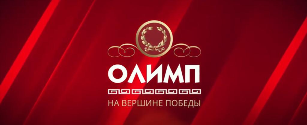 Регистрация БК Олимп