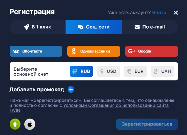 Регистрация через соц.сети