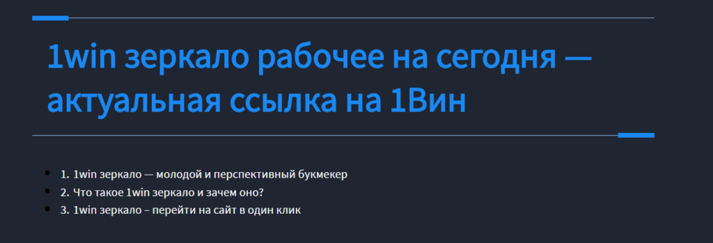 Информация о зеркале БК 1Вин