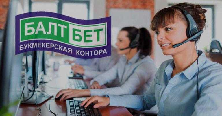 Техническая поддержка БК Балтбет