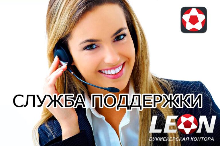 Связь с поддержкой БК Леон