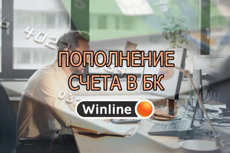 "Способы пополнения счёта в БК ""Винлайн"""