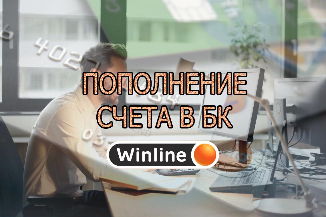 бк винлайн регистрация
