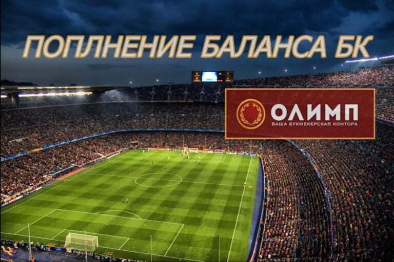 """Методы пополнения баланса в БК """"Олимп"""""""