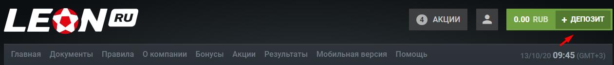 """Способы пополнения баланса в БК """"Леон"""""""