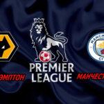 Прогноз на матч Вулверхэмптон-Манчестер Сити