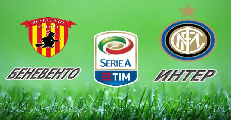 Прогноз на матч Беневенто - Интер