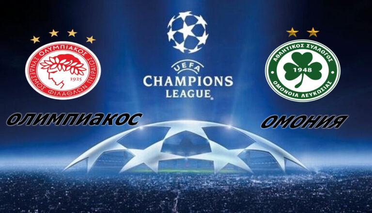 Прогноз на матч Олимпиакос-Омония