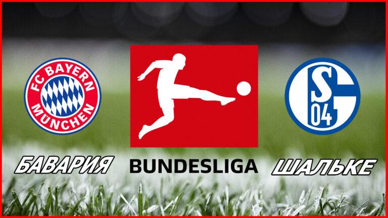 Прогноз на матч Бавария - Шальке