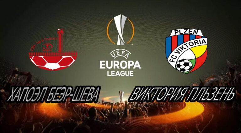 Прогноз на матч Хапоэль Беэр-Шева - Виктория Пльзень