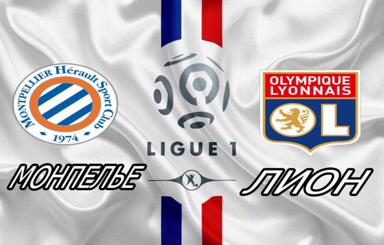 Прогноз на матч Монпелье - Лион