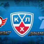 Прогноз на матч Автомобилист - Динамо Минск
