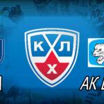 Прогноз на матч СКА - Ак Барс