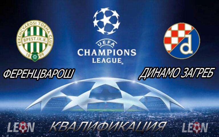 Прогноз на матч Ференцварош - Динамо Загреб