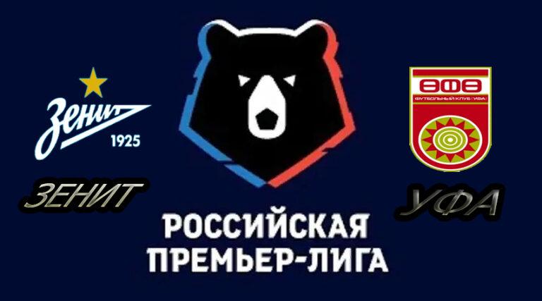 Прогноз на матч Зенит - Уфа