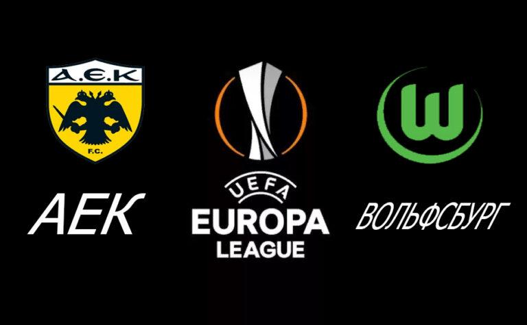 Прогноз на матч АЕК - Вольфсбург
