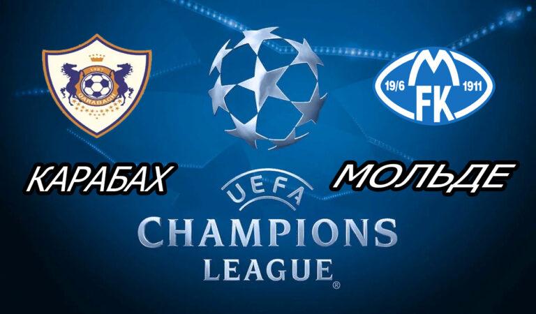 Прогноз на матч Карабах - Мольде