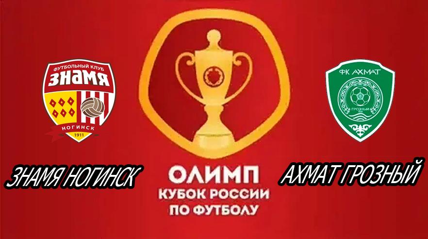"""Прогноз на матч """"Знамя Ногинск"""" - """"Ахмат"""""""