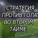 Стратегия: против гола во втором тайме