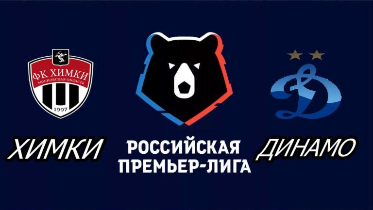 Прогноз на матч Химки - Динамо