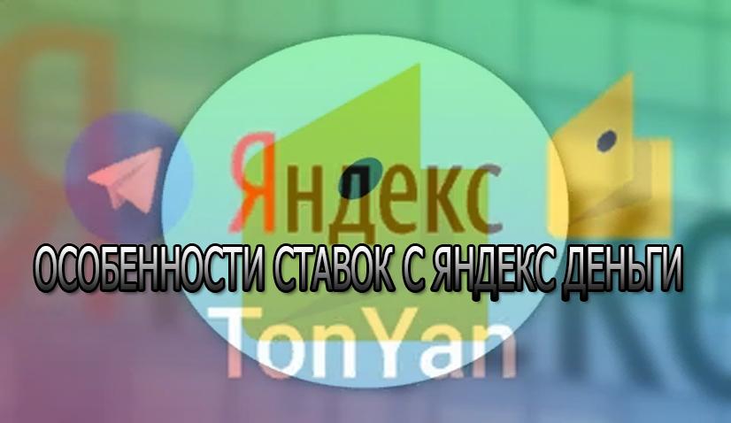 Тото с Яндекс Деньги