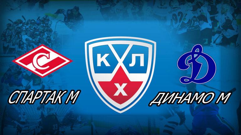 Прогноз на матч Спартак М - Динамо М