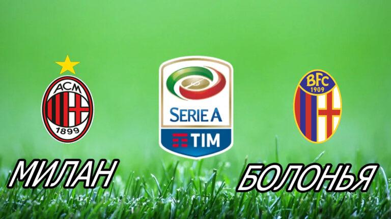 Прогноз на матч Милан - Болонья